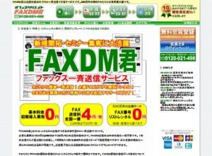 good-dm-faxdm